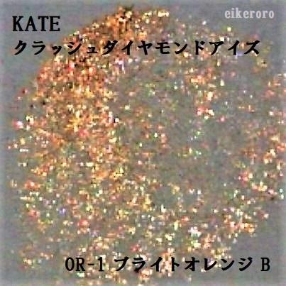 ケイト(KATE) クラッシュダイヤモンドアイズ OR-1 ブライトオレンジ B ラメ重視(紙)