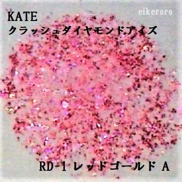 ケイト(KATE) クラッシュダイヤモンドアイズ RD-1 レッドゴールド A ラメ重視(紙)