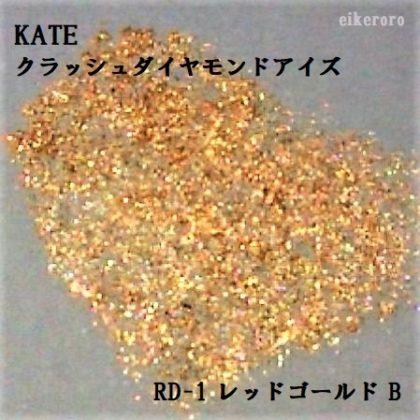 ケイト(KATE) クラッシュダイヤモンドアイズ RD-1 レッドゴールド B ラメ重視(紙)