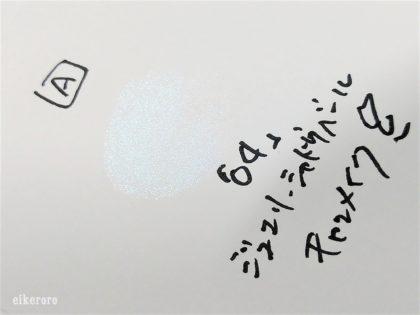 キャンメイク アイシャドウ ジュエリーシャドウベール 04 アクアシュガー A 色味(紙・光を取り込んで)