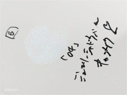 キャンメイク アイシャドウ ジュエリーシャドウベール 04 アクアシュガー B 色味(紙・光を取り込んで)