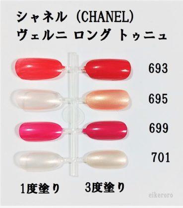 シャネル(CHANEL)春新作ルブランピエールドゥルミエール ネイル ヴェルニロングトゥニュ 限定4色 色味(チップ)