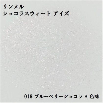 リンメル ショコラスウィートアイズ 019 ブルーベリーショコラ A 色味(紙)