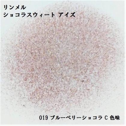 リンメル ショコラスウィートアイズ 019 ブルーベリーショコラ C 色味(紙)