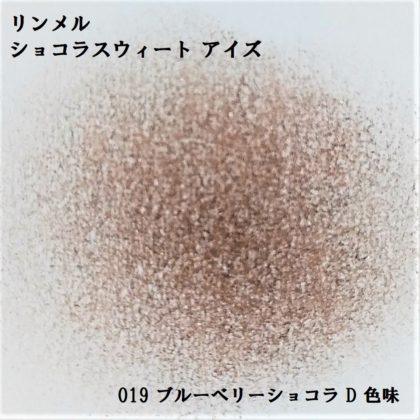 リンメル ショコラスウィートアイズ 019 ブルーベリーショコラ D 色味(紙)