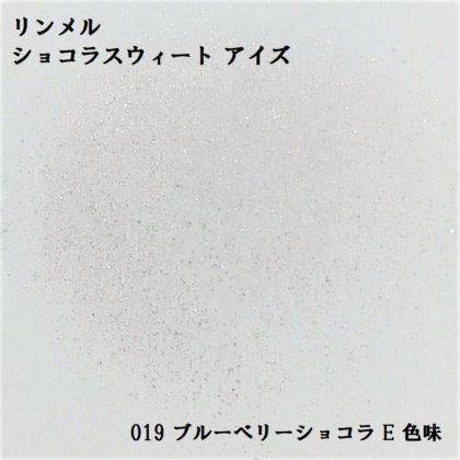 リンメル ショコラスウィートアイズ 019 ブルーベリーショコラ E 色味(紙)