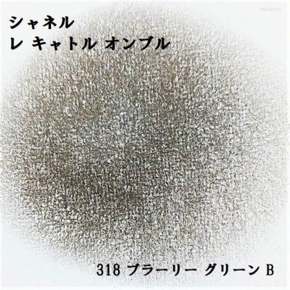 シャネル(CHANEL) アイシャドウ レキャトルオンブル 318 ブラーリーグリーン B 色味(紙)