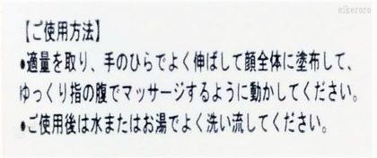 100円ショップキャンドゥ(CanDo) 洗顔フォーム ポンズ(POND'S) 使い方