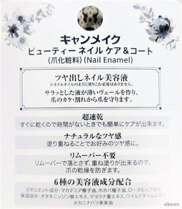 キャンメイク(CANMAKE) 限定 ネイル美容液 ビューティーネイルケア&コート 裏面 商品紹介