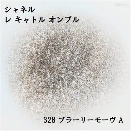 シャネル(CHANEL) レキャトルオンブル 328ブラーリーモーブ A 色味(紙)