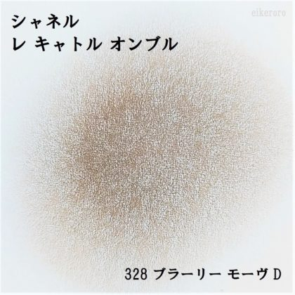 シャネル(CHANEL) レキャトルオンブル 328ブラーリーモーブ D 色味(紙)