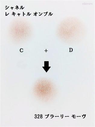 シャネル(CHANEL) レキャトルオンブル 328ブラーリーモーヴ C+D 色味(紙)
