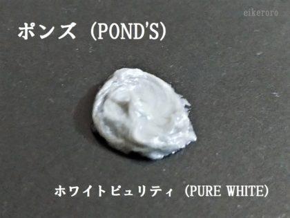 100円ショップキャンドゥ(CanDo) 洗顔フォーム ポンズ(POND'S) ホワイトピュリティ(PURE WHITE)