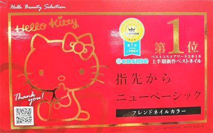 ダイソー(DAISO)×サンリオ(Sanrio)コラボ フレンドネイルカラー アットコスメ(@COSME) ベストコスメアワード 2018上半期新作ベストネイル 第1位 POP キティ