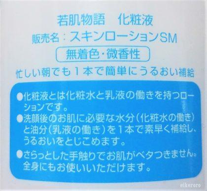 キャンドゥ(CanDo) 2in1(化粧水+乳液) 化粧液 若肌物語 商品説明 裏面