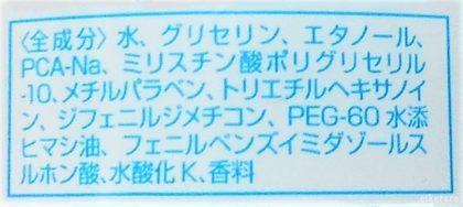 キャンドゥ(CanDo) 2in1(化粧水+乳液) 化粧液 若肌物語 成分表示