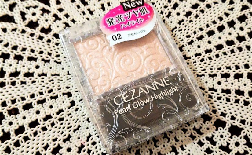 セザンヌ人気コスメ「パールグロウハイライト新色02ロゼベージュ」質感・色味・使い方♪ってかデパコス級とはこのことだ!