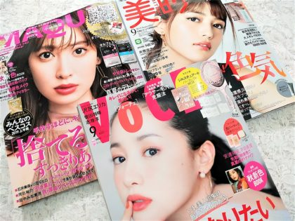 美容雑誌2019年9月号 ヴォーチェ(VoCe) 美的(BITEKI) マキア(MAQUIA)