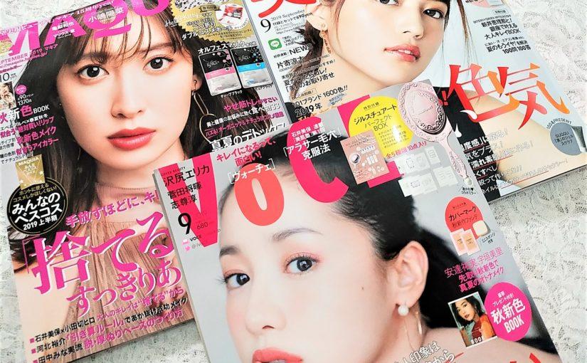 美容雑誌9月号「VoCE・マキア・美的」秋新色BOOK・付録・感想♪