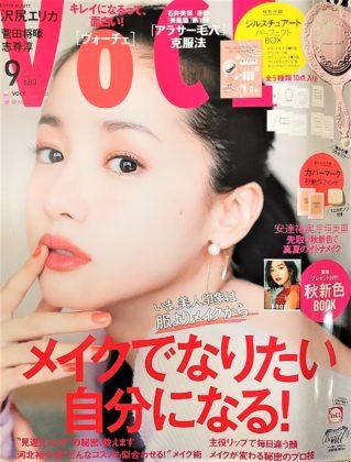 美容雑誌2019年9月号 ヴォーチェ(VoCe) 表紙