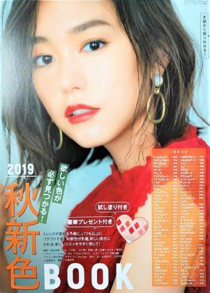 美容雑誌2019年9月号 ヴォーチェ(VoCe) 秋新色BOOK
