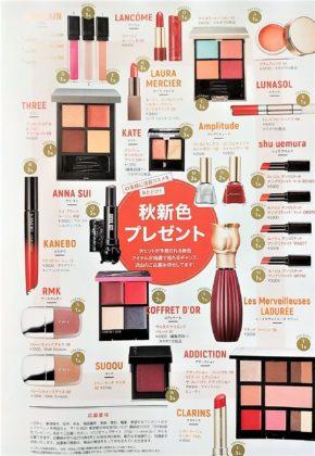 美容雑誌2019年9月号 ヴォーチェ(VoCe) 秋新色プレゼント