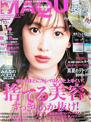 美容雑誌2019年9月号 マキア(MAQUIA) 表紙