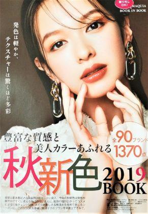 美容雑誌2019年9月号 マキア(MAQUIA) 秋新色2019BOOK