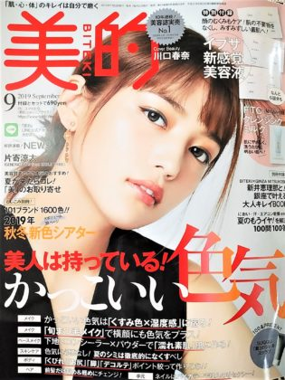 美容雑誌2019年9月号 美的(BITEKI) 表紙