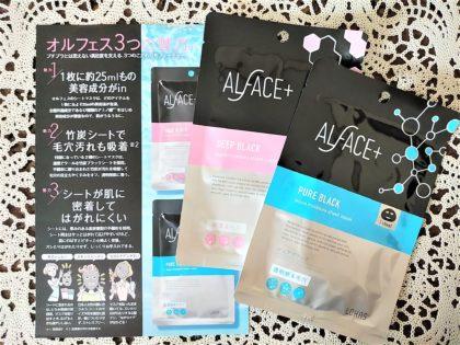 美容雑誌2019年9月号 マキア(MAQUIA) 付録 オルフェス マスク