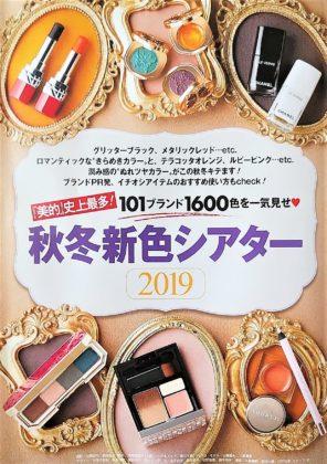 美容雑誌2019年9月号 美的(BITEKI) 秋冬新色シアター2019