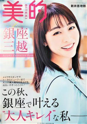 美容雑誌2019年9月号 美的(BITEKI) 別冊付録 銀座三越