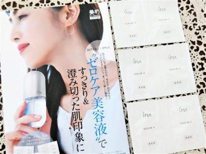 美容雑誌2019年9月号 美的(BITEKI) 付録 イプサ(IPSA) 美容液