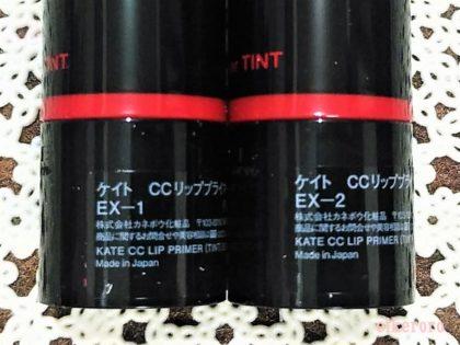 ケイト(KATE) CCリッププライマー(ティント) EX-2 クリアティント 色番の見分け方