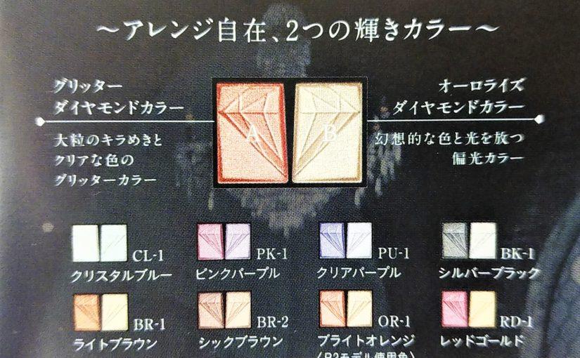 ケイト(KATE)新作アイシャドウ「クラッシュダイヤモンドアイズ全8色」質感・色味・購入色・使い方♪
