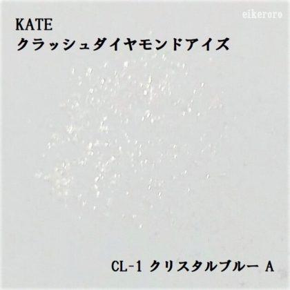 ケイト(KATE) クラッシュダイヤモンドアイズ CL-1 クリスタルブルー A 色重視(紙)