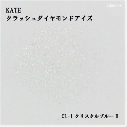 ケイト(KATE) クラッシュダイヤモンドアイズ CL-1 クリスタルブルー B 色重視(紙)