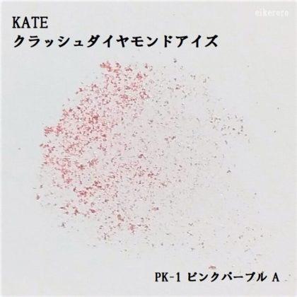 ケイト(KATE) クラッシュダイヤモンドアイズ PK-1 ピンクパープル A 色重視(紙)