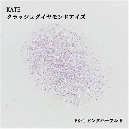 ケイト(KATE) クラッシュダイヤモンドアイズ PK-1 ピンクパープル B 色重視(紙)