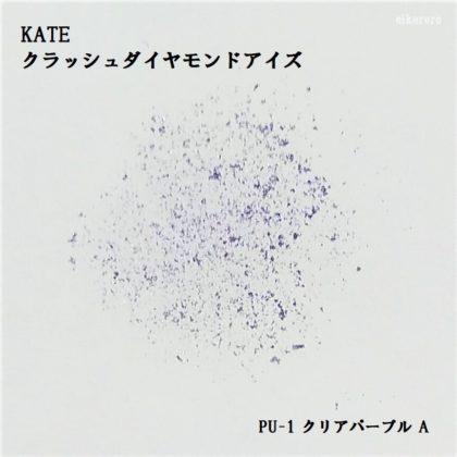 ケイト(KATE) クラッシュダイヤモンドアイズ PU-1 クリアパープル A 色重視(紙)