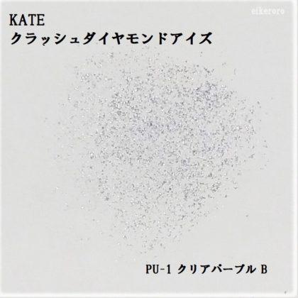 ケイト(KATE) クラッシュダイヤモンドアイズ PU-1 クリアパープル B 色重視(紙)