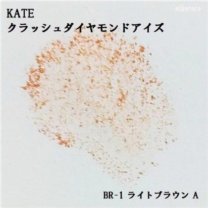 ケイト(KATE) クラッシュダイヤモンドアイズ BR-1 ライトブラウン A 色重視(紙)