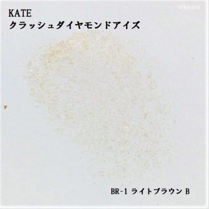 ケイト(KATE) クラッシュダイヤモンドアイズ BR-1 ライトブラウン B 色重視(紙)