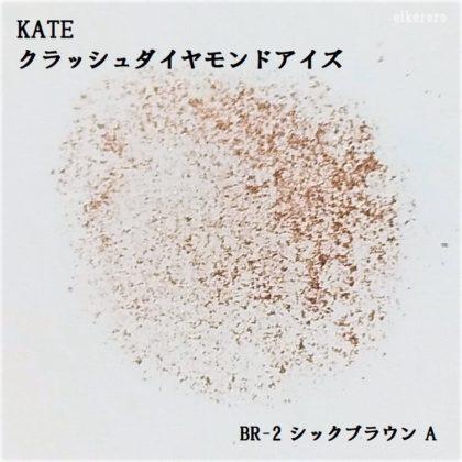 ケイト(KATE) クラッシュダイヤモンドアイズ BR-2 シックブラウン A 色重視(紙)