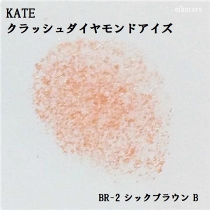 ケイト(KATE) クラッシュダイヤモンドアイズ BR-2 シックブラウン B 色重視(紙)
