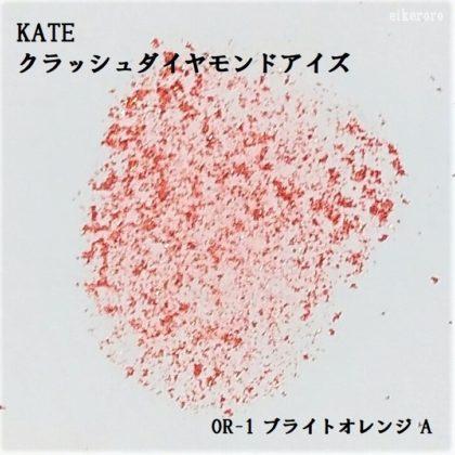 ケイト(KATE) クラッシュダイヤモンドアイズ OR-1 ブライトオレンジ A 色重視(紙)
