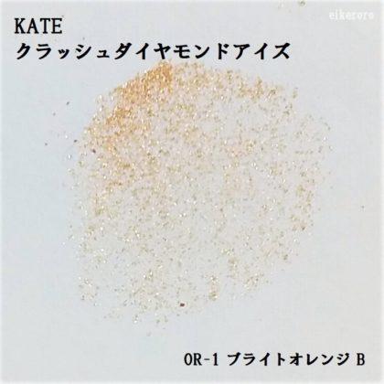 ケイト(KATE) クラッシュダイヤモンドアイズ OR-1 ブライトオレンジ B 色重視(紙)