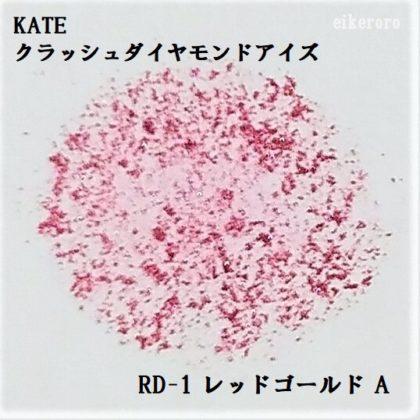 ケイト(KATE) クラッシュダイヤモンドアイズ RD-1 レッドゴールド A 色重視(紙)