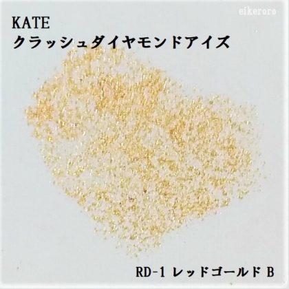 ケイト(KATE) クラッシュダイヤモンドアイズ RD-1 レッドゴールド B 色重視(紙)