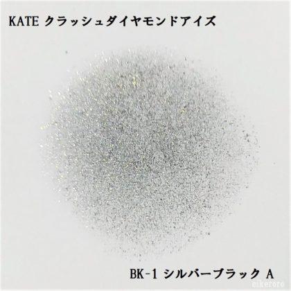 ケイト(KATE) クラッシュダイヤモンドアイズ BK-1 A 色重視(紙)